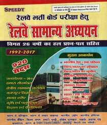 रेलवे सामान्य अध्ययन २६ वर्षो का हल प्रश्नपत्र सहित