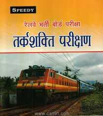 रेलवे भर्ती बोर्ड परीक्षा तर्कशक्ति परिक्षण