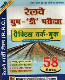 Raliway Group D Pariksha Practice Work Book