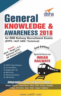 General Knowledge And Awareness 2018 for RRB Railway Recruitment Exams (NTPC ALP ASM Technical)