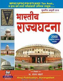 MPSC UPSC PSI STI ASO भारतीय राज्यघटना