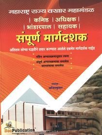 Maharashtra Rajya Vakhar Mahamandal Sampurna Margadashak
