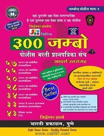 300 Jambo Police Bharati Prashnapatrika Sanch