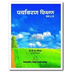 Paryavaran Shikshan