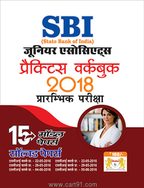 SBI Junior Associates Practice Workbook Prarambhik Pariksha