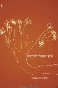 Vrudhhansathi Nivdicha Hakka