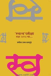 Swatva Pariksha Ladha MPSC Cha