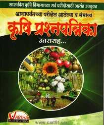 Krushi Prashnapatrika