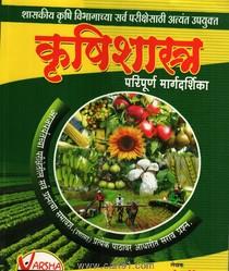 Krushishastra Paripurna Margadarshika