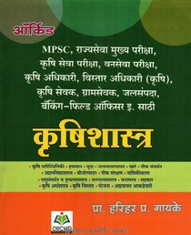 Best Book For Krushi Sevak Exam At Low Price