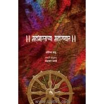 Mahabharatachya Maharanyat