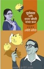 Suryabala Aani Sharad Joshi Yanchya Katha