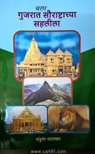 Chala Gujarat Sourashtrachya Sahalila