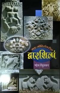 गड मंदिरांवरील द्वारशिल्प