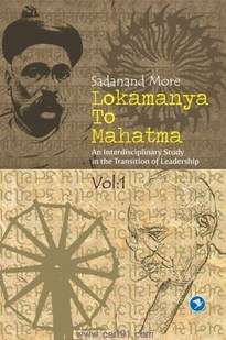 Lokamanya To Mahatma Volume 1
