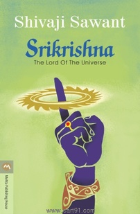 Srikrishna The Lord of the Universe