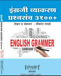 Buy Ingraji Vyakaran Prashnasanch 3100 At Low price In India.