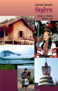 Manobhave Deshdarshan Mizoram