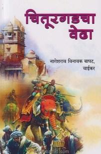 Chiturgadcha Vedha