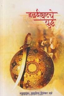 Haladighatche Yuddha