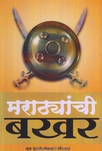 Marathyanchi Bakhar