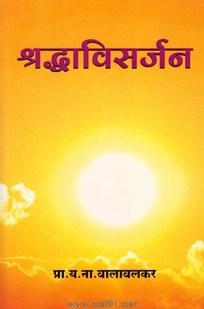 Shraddhavisarjan