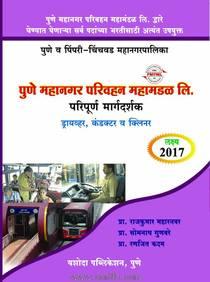 Pune Mahanagar Parivahan Mahamandal Li Paripurna Margadarshak (Driver Conductor Va Cleaner)