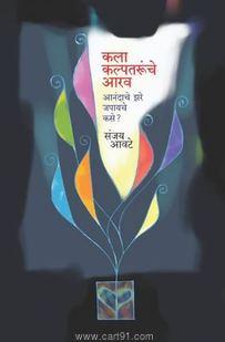 Kala Kalpatarunche Aarav