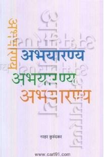 Abhayaranya