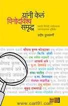 Yani kel Vinodvishwa Samruddha