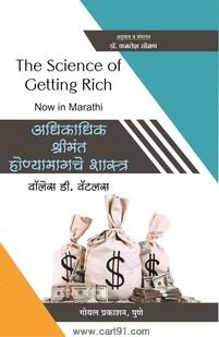 अधिकाधिक श्रीमंत होण्यामागचे शास्त्र