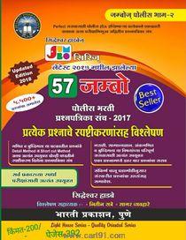 57 Jambo Police Bharti Prashnpatrika Sanch 2017 Bhag 2