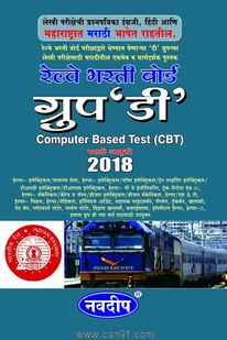 Railway Bharati Board Group D (CBT) Marathi Edition