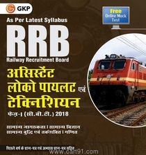 RRB Assistant Loco Pilot Evam Technician Phase I CBT (Hindi)