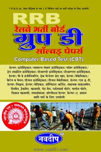 Railway Bharati Board Group D (CBT) (Hindi Edition)