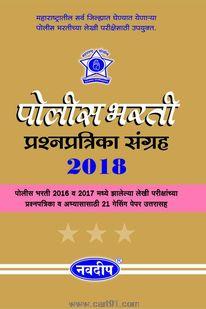 Police Bharati Prashnapatrika Sangrah