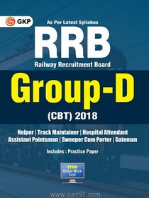 Railway Recruitment Board (RRB) Group D CBT (English)
