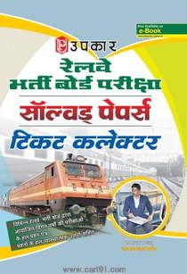 Railway Bharti Board Pariksha Solved Papers Ticket Collector