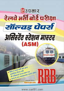 Railway Bharti Board Pariksha Solved Papers Assistant Station Master (ASM)