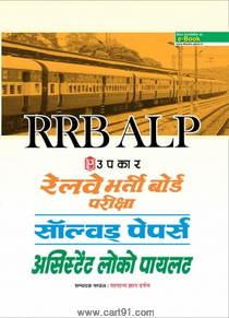 Railway Bharti Board Pariksha Solved Papers Assistant Loco Pilot