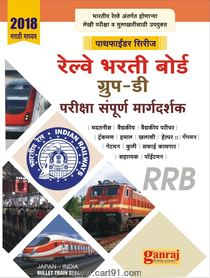Railway Bharati Board Group D Pariksha Sampurna Margadarshak