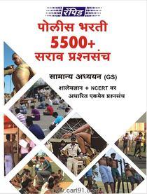 Police Bharati Sarav Prashnasanch Samanya Adhyayan
