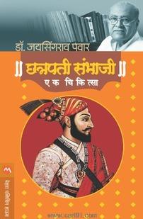 Chhatrapati Sambhaji Ek Chikitsa