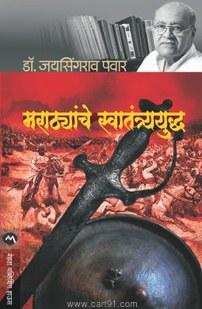 Marathyanche Swatantyayuddha