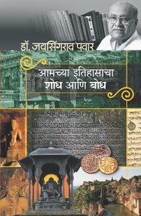 Aamachya Itihasacha Shodh Aani Bodh