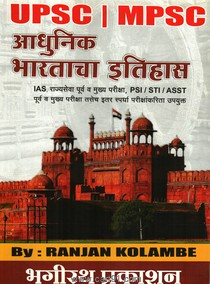 UPSC MPSC Adhunik Bhartacha Itihas