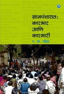 Grampanchayat Karabhar Aani Karabhari