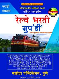 Railway Bharati Group D Paripurn Margadarshak