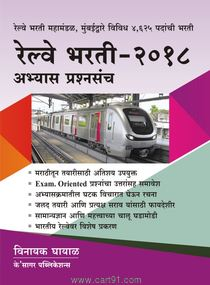 Railway Bharati Abhyas Prashnasanch