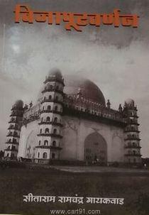 Vijapur Varnan
